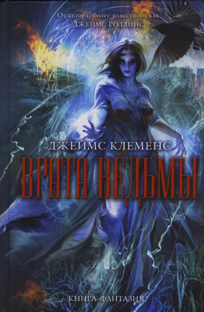 Скачать книгу врата ведьмы
